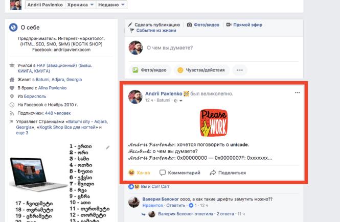 Шрифт facebook - редактор текста для социальных сетей