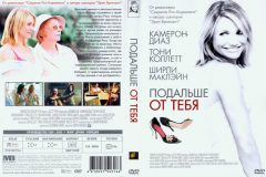 In Her Shoes (2005) online sa prevodom u HDu!