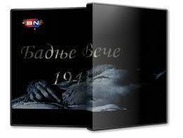 Badnje vece 1943 (2007) domaći film gledaj online