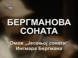 Bergmanova sonata (2005) domaći film gledaj online