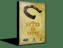 Bitka na Cegru (2006) domaći film gledaj online