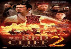 Red Cliff II (2009) - Chi bi Part II: Jue zhan tian xia (2009) - Online sa prevodom
