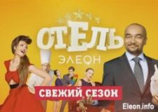 """Druga sezona ruske serije """"Hotel Eleon"""""""
