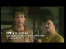 Poslednje sovuljage i prvi petli (1983) domaći film gledaj online