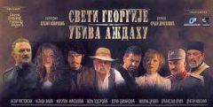 Sveti Georgije ubiva azdahu (2009) domaći film gledaj online