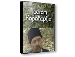 """Online epizode serije """"Tragom Karadjordja"""""""