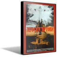 Atoski vrtovi - preobrazenje (1989) domaći film gledaj online