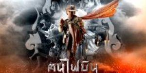 Dynamite Warrior (2006) - Khon fai bin (2006) - Online sa prevodom
