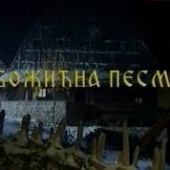 Bozicna pesma (1995) domaći film gledaj online