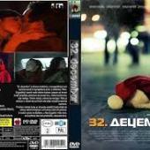 32. decembar (2009) gledaj online domaći film!