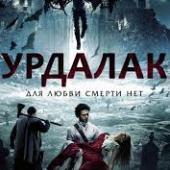 Vurdalaki (2017) - Ghouls (2017) - Вурдалаки (2017) - Online sa prevodom