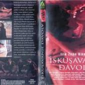 Iskusavanje djavola (1989) domaći film gledaj online