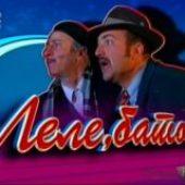 Lele, bato (2005) domaći film gledaj online