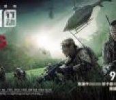Operation Mekong (2016) - Mei Gong he xing dong (2016) - Online sa prevodom