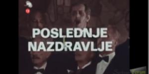 Poslednje nazdravlje (1976) domaći film gledaj online