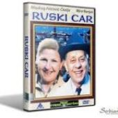 Ruski car (1993) domaći film gledaj online