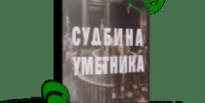 Sudbina umetnika - Djura Jaksic (1985) domaći film gledaj online