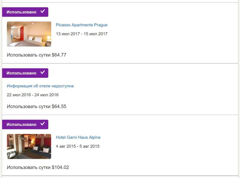2018-07-01 09_16_25-Hotels.com – предложения и скидки при бронировании гостиниц различных категорий,