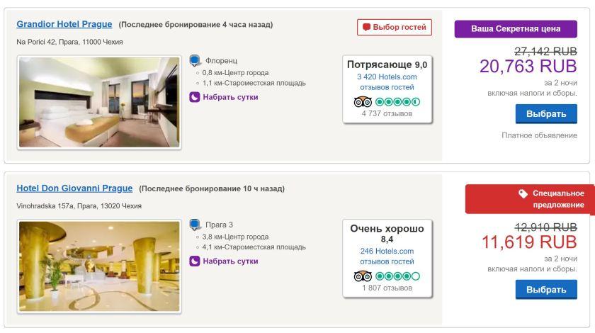 2018-07-01 09_19_31-Hotels.com - отели Прага, Чехия