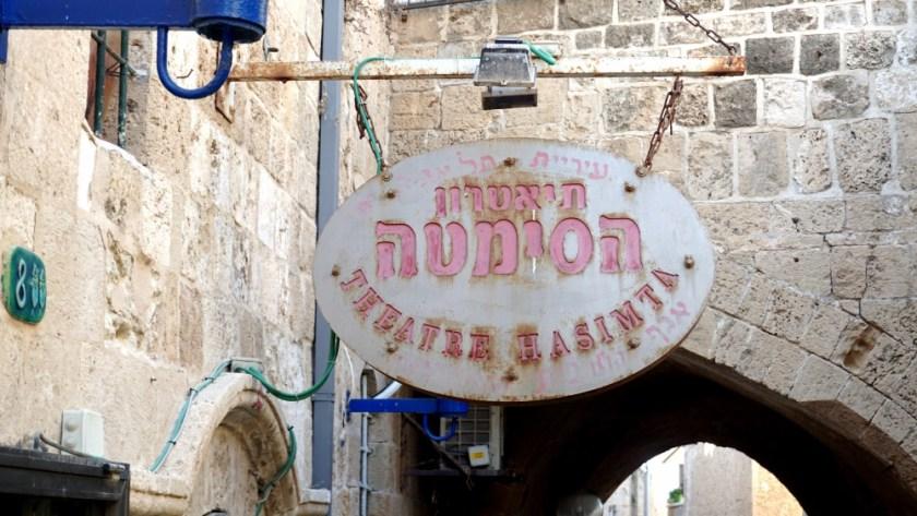 Яффо Израиль прогулка (6)