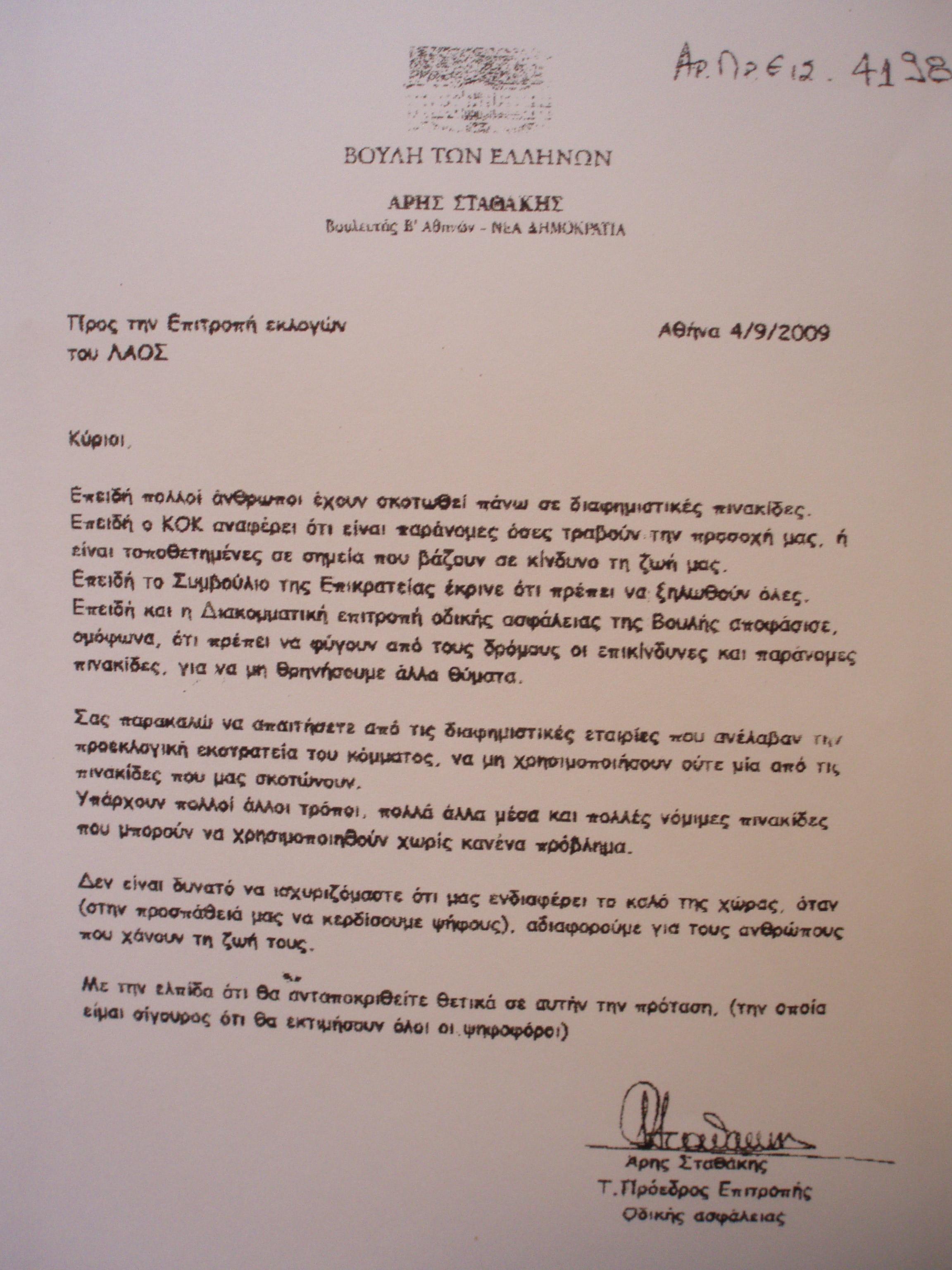 Επιστολή Άρη Σταθάκη προς όλα τα κόμματα ενόψει των εκλογών της 4ης Οκτωβρίου 2009.