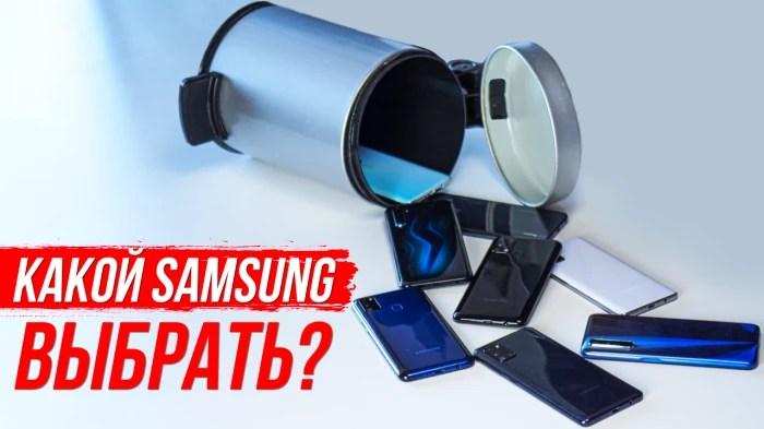 Какой Samsung выбрать в 2020 году? Galaxy M31, M21, A31, A51 ...