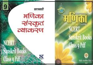 NCERT Sanskrit Books Class 9
