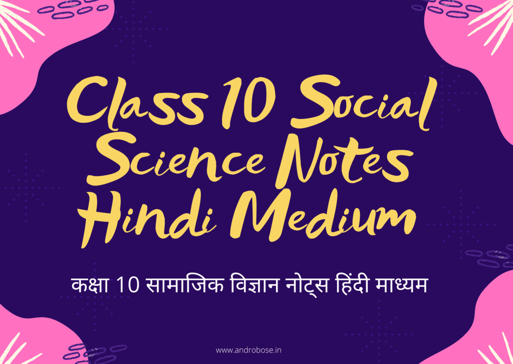 Class 10 Social Science Notes