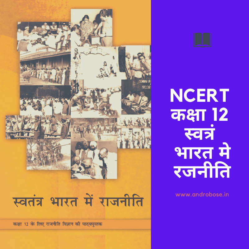 ncert class 12 political science