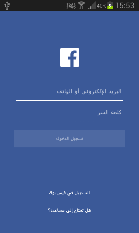 Add_like_button_facebook_programmatically_android_app_1