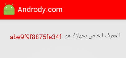 get_device_id_example_in_android_2