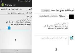Programming Email form android