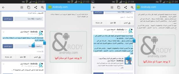 how_to_receive_simple_data_from_other_apps_android_3