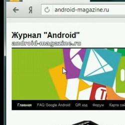 TeamViewer для Android 1