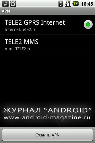 Как настроить интернет в Android (5)