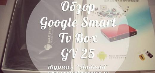 Обзор Google Smart TV Box GV 25