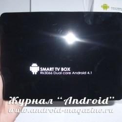 Google Smart TV Box GV 25 - Верхняя панель