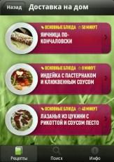 Рецепты Юлии Высоцкой (7)