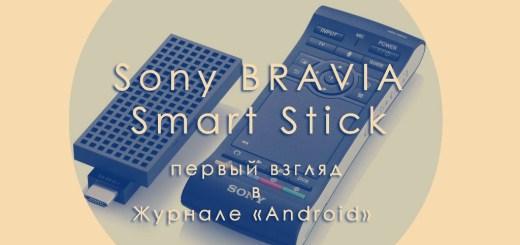 Sony BRAVIA Smart Stick