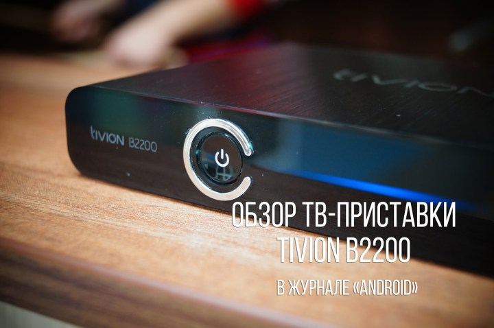 Tivion B2200 (3)