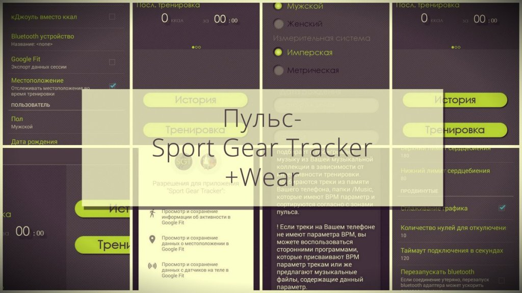 Пульс - Sport Gear Tracker+ Wear