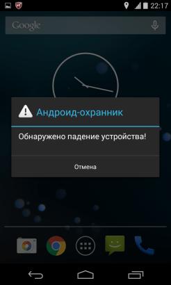 Андроид-охранник (6)