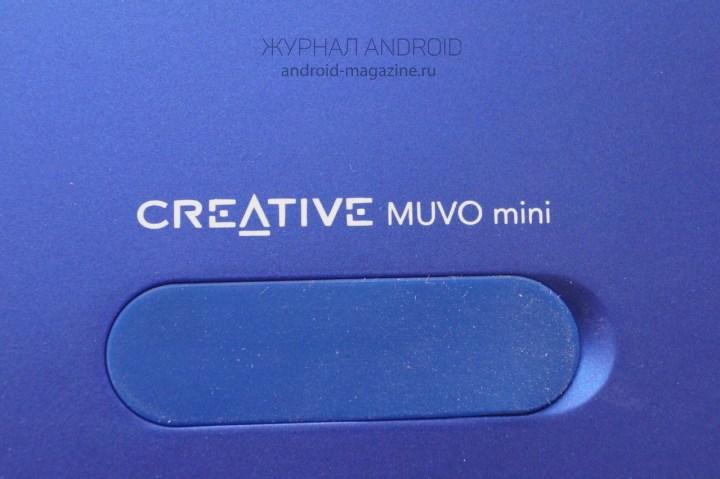 Creative Muvo Mini (13)