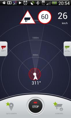 GPS АнтиРадар (1)