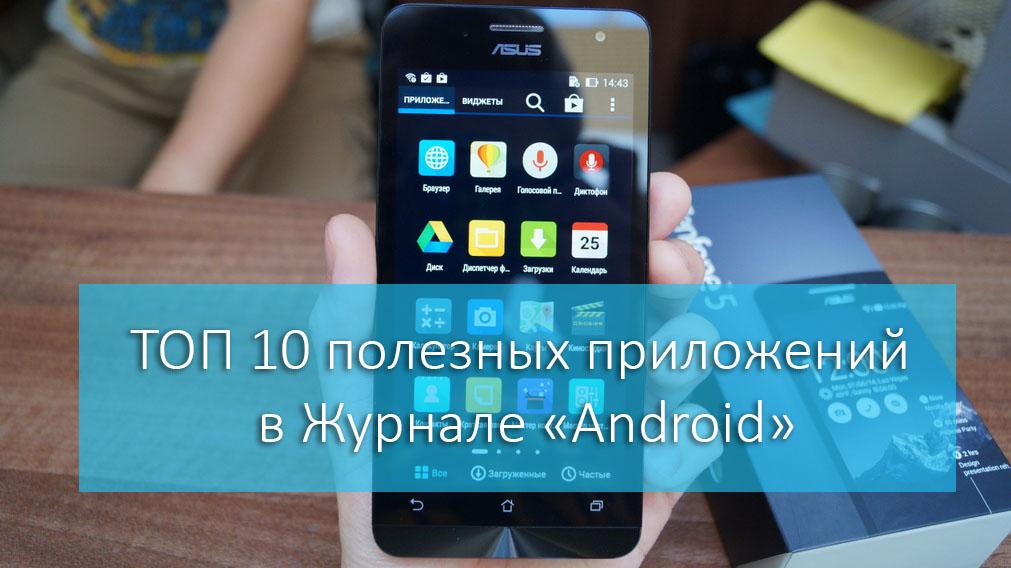ТОП 10 лучших приложений для Android