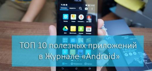ТОП 10 полезных приложений для Android