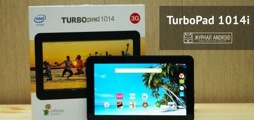 TurboPad 1014i