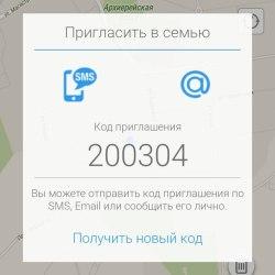 Моя семья - GPS локатор (7)