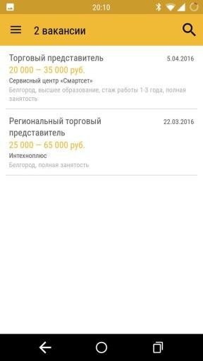 Скриншоты Зарплата (10)