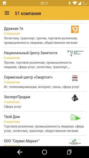 Скриншоты Зарплата (6)